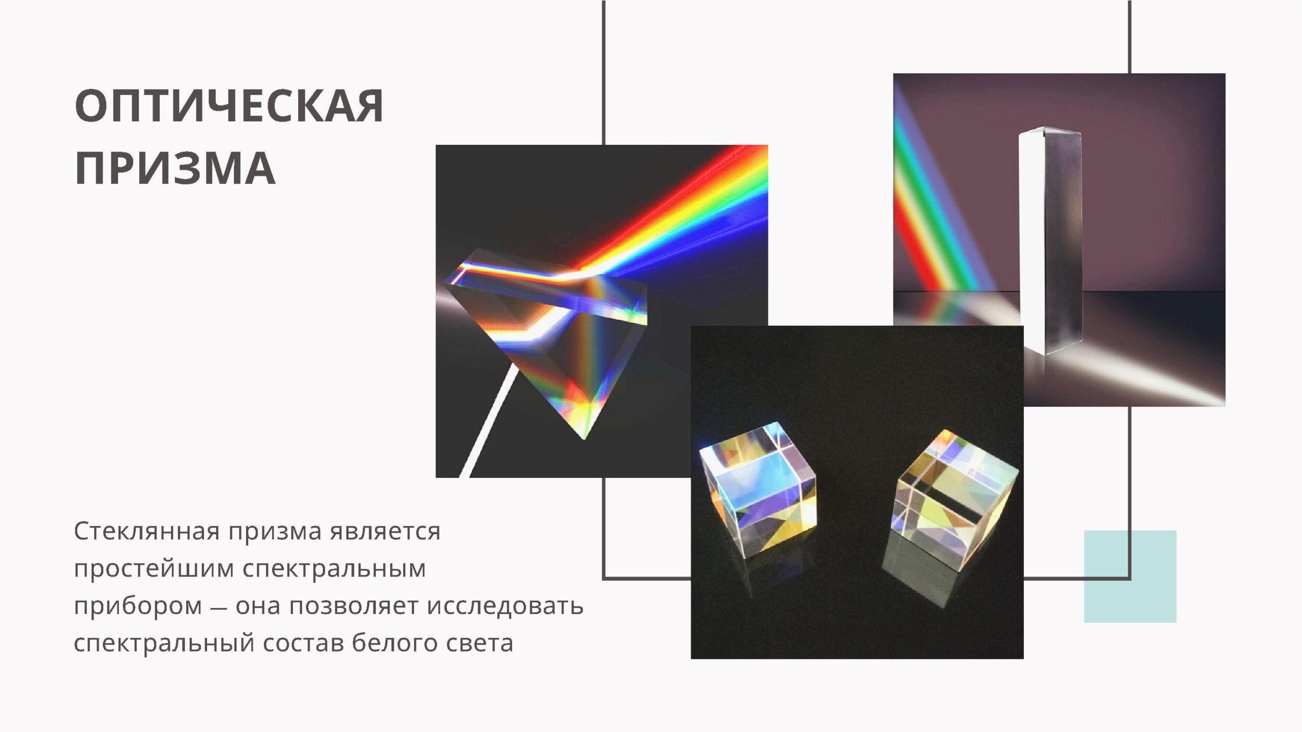 Оптическая призма