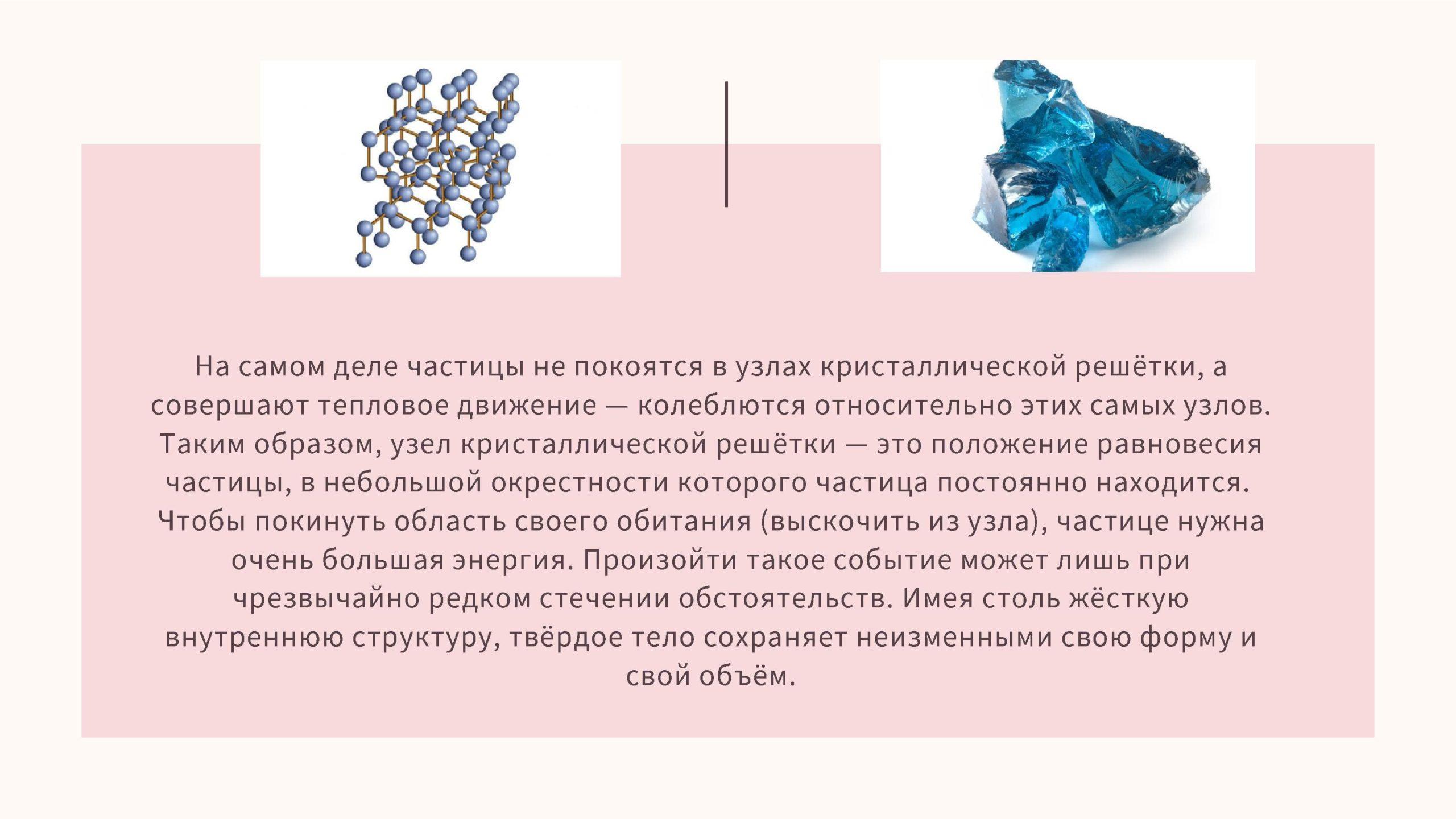 На самом деле частицы не покоятся в узлах кристаллической решётки