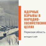 Ядерные взрывы в народно-хозяйственных целях. Пермская область