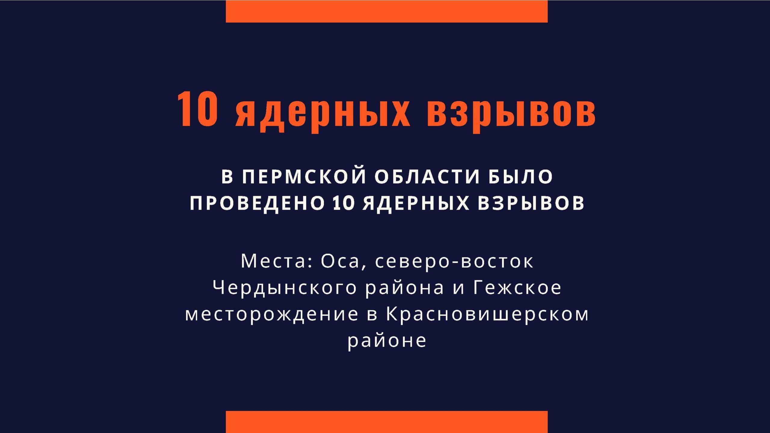 10 ядерных взрывов в Пермской области было проведено