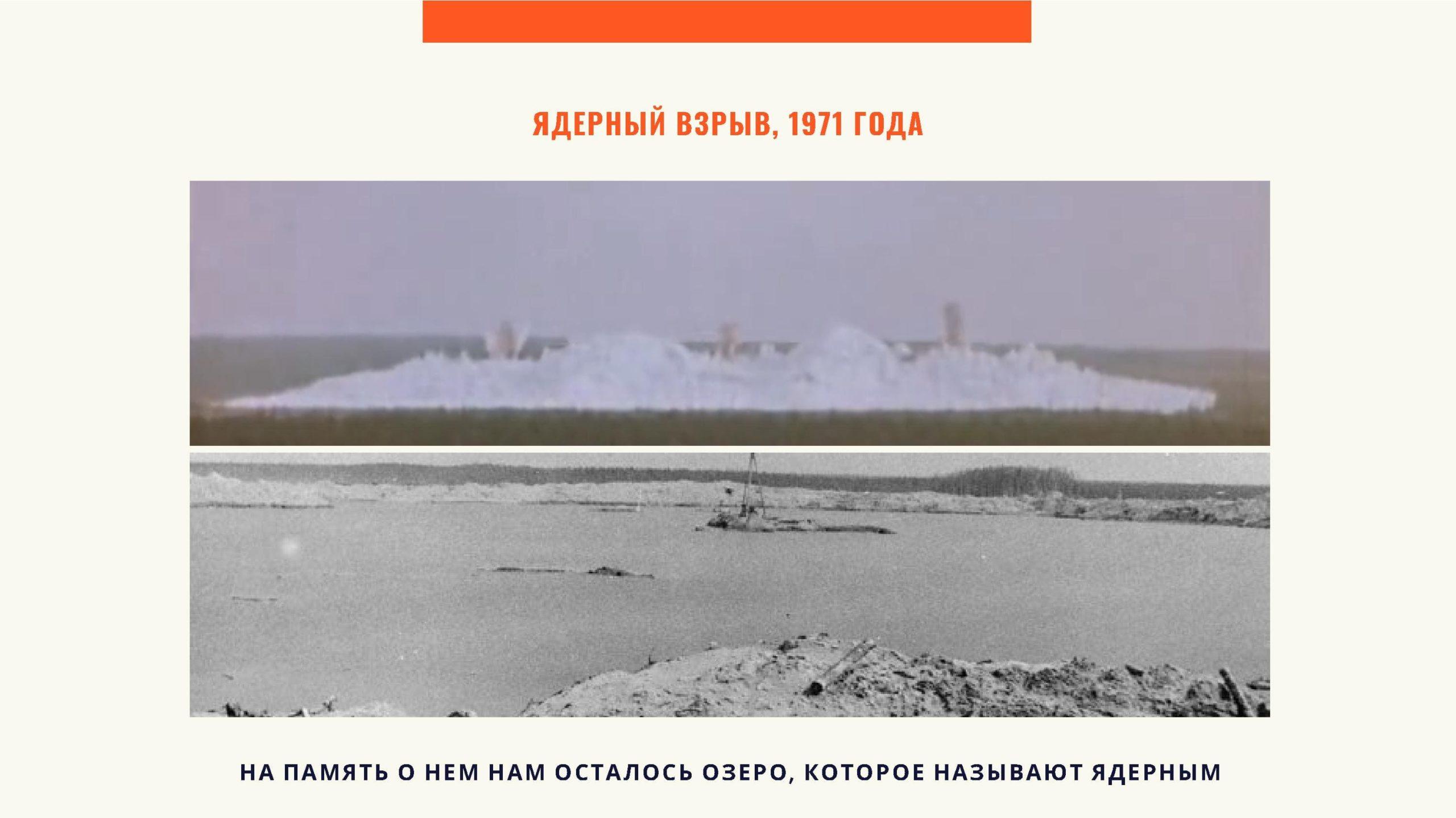 Ядерный взрыв, 1971 года