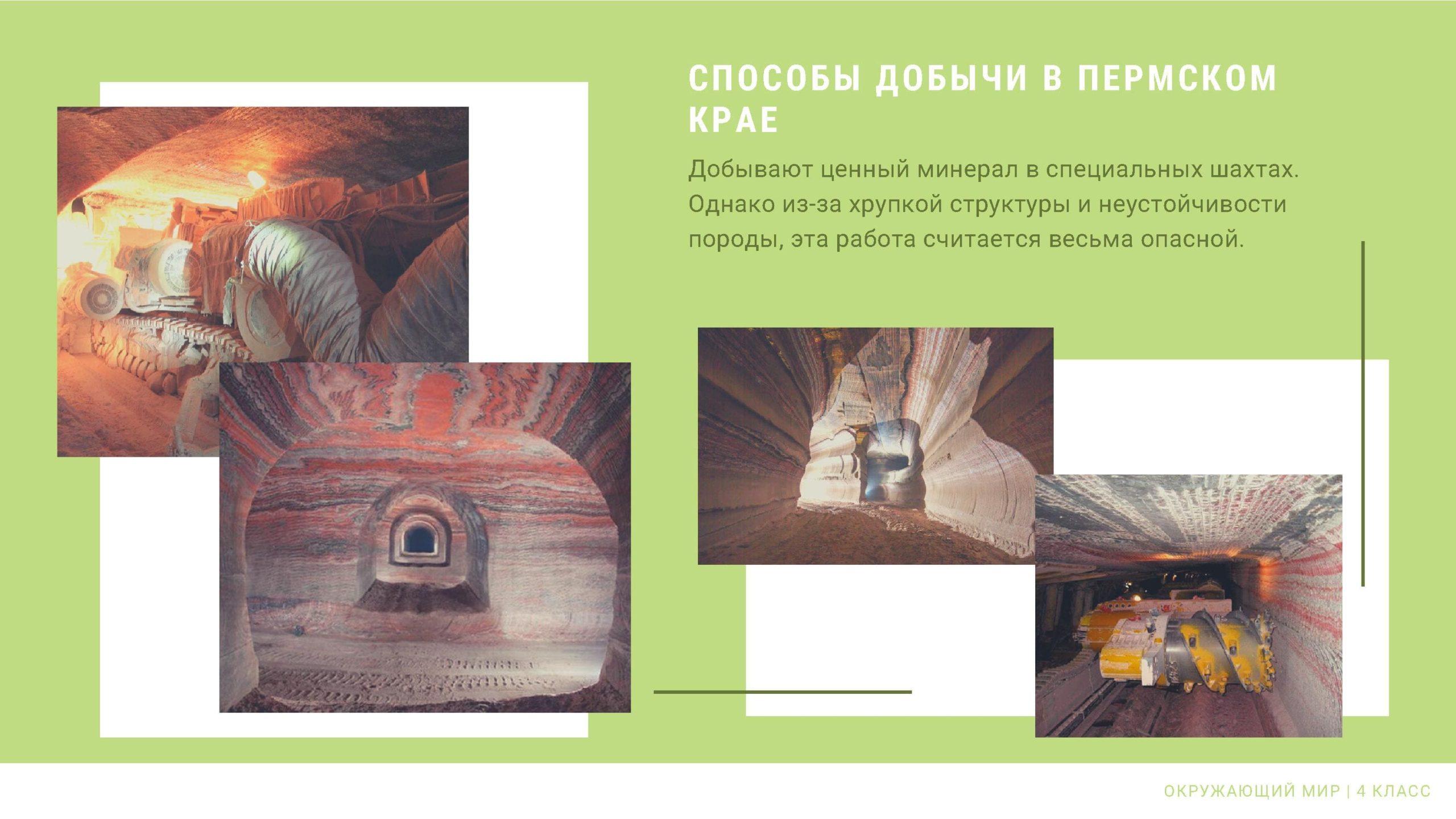 Способы добычи в Пермском крае
