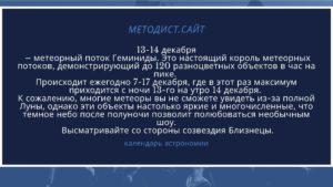 Метеорный поток Геминиды - 13-14 декабря
