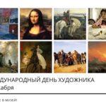 Международный день художника. 8 декабря