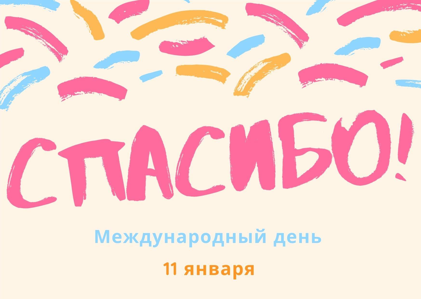 """Международный день """"спасибо"""". 11 января"""