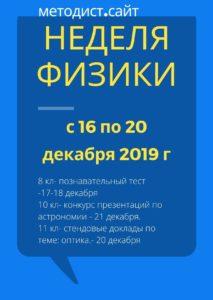 Неделя физики с 16 по 20 декабря 2019 г