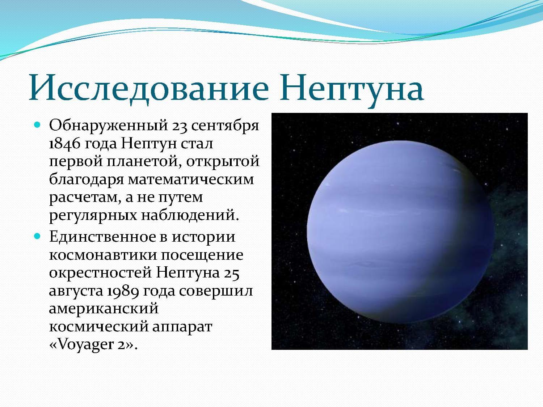 Исследование Нептуна