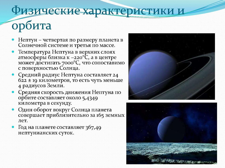 Физические характеристики и орбита