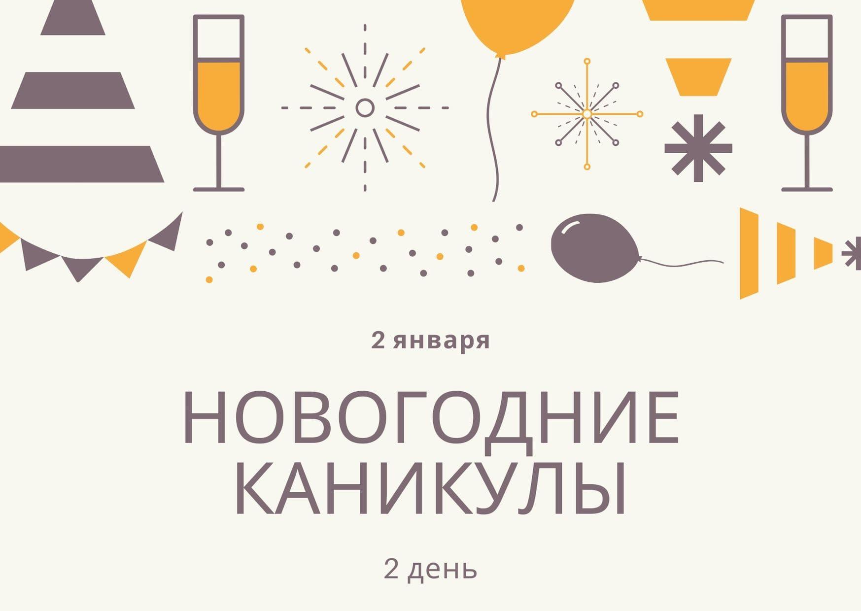 Новогодние каникулы. 2 день. 2 января