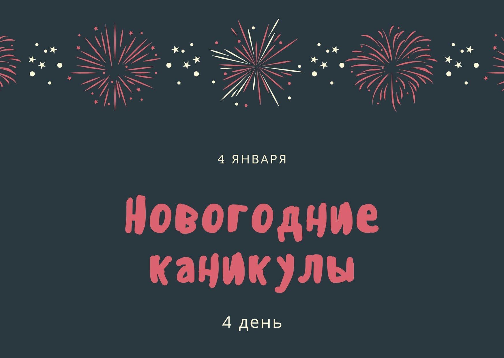 Новогодние каникулы. 4 день. 4 января