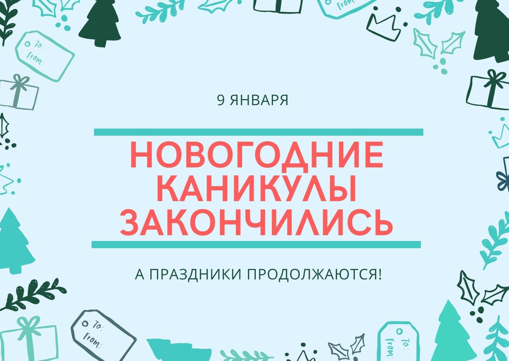 Новогодние каникулы закончились. 9 января