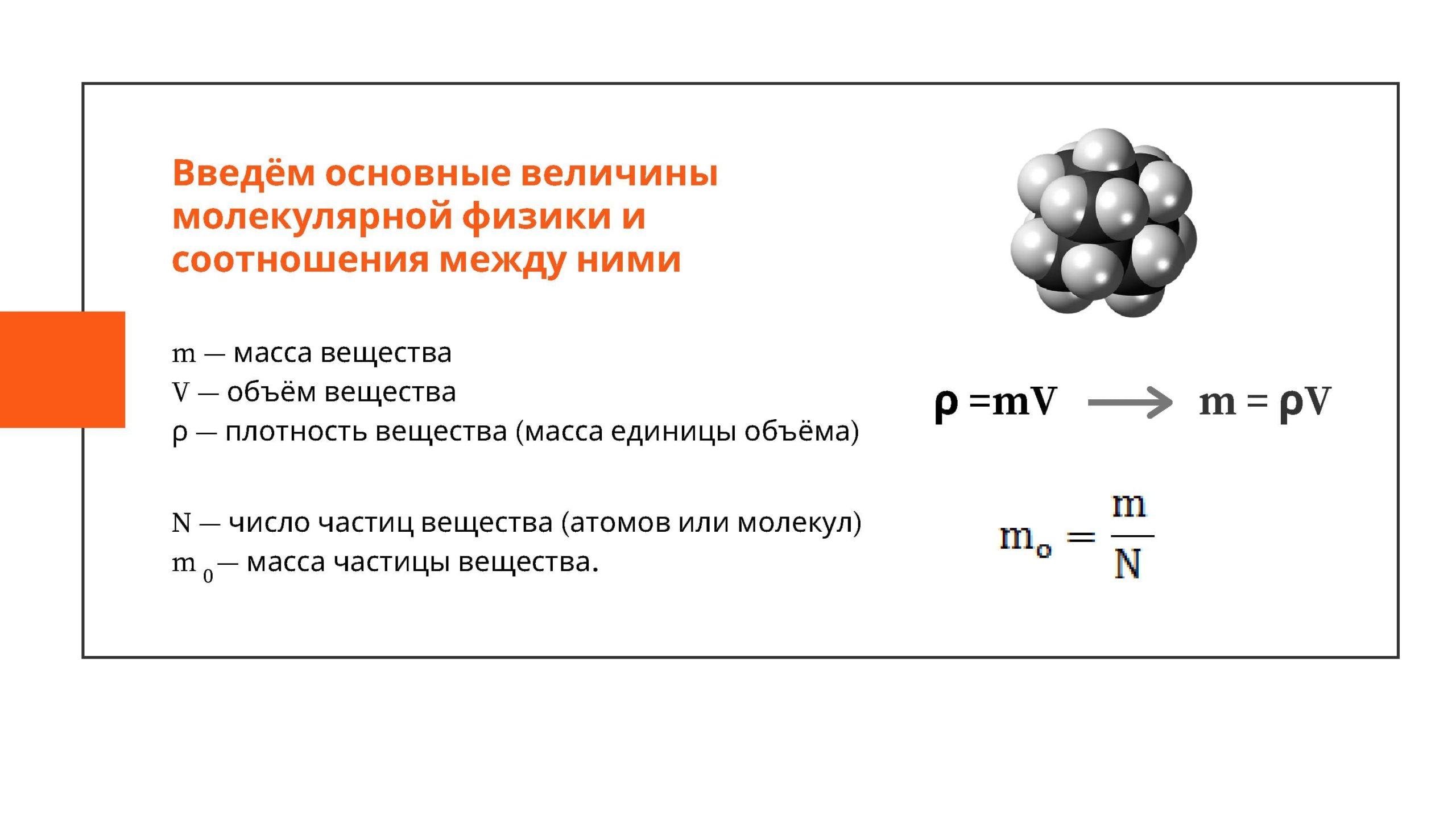 Основные величины молекулярной физики