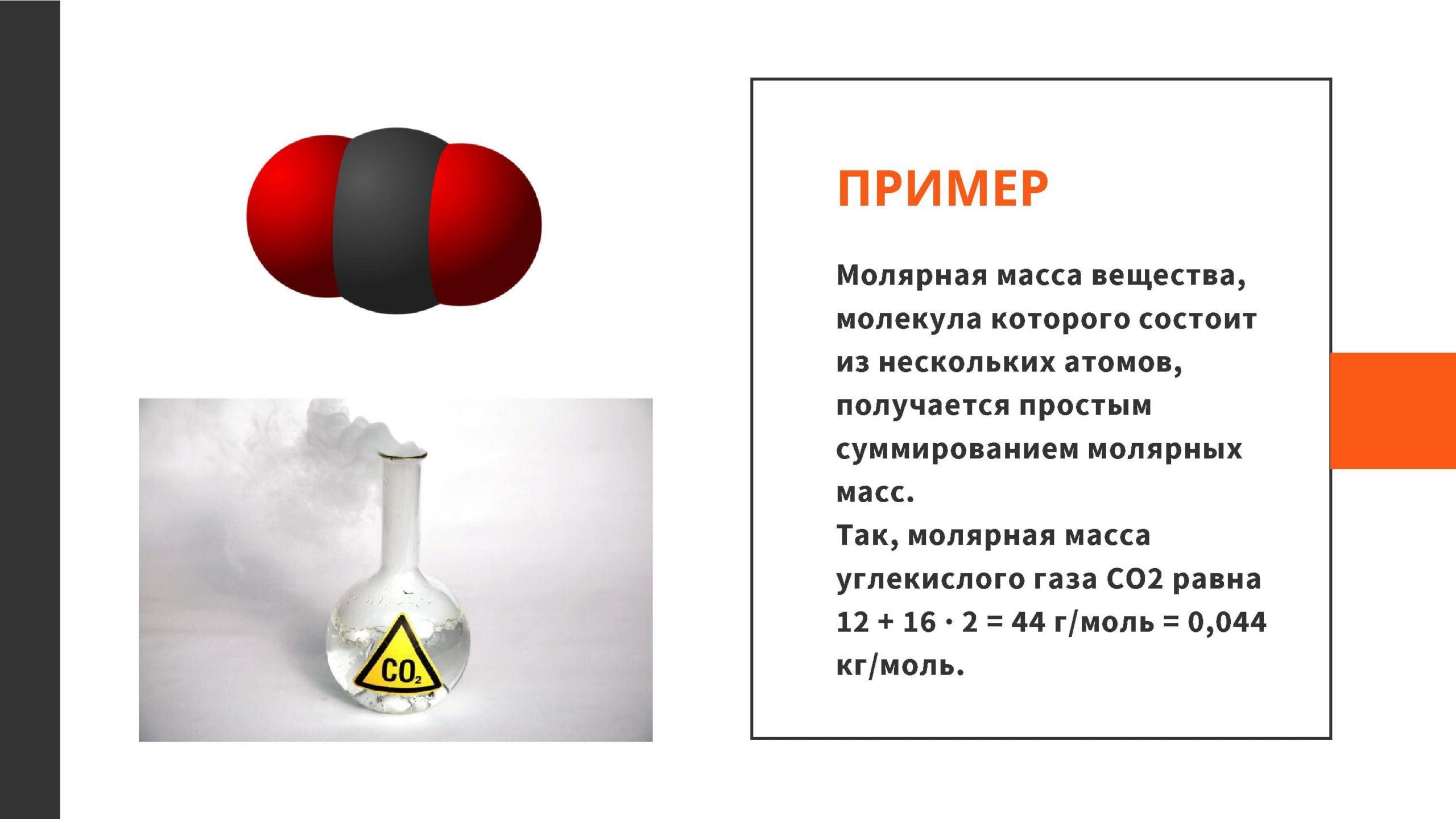 Пример. Молярная масса вещества, молекула которого состоит из нескольких атомов