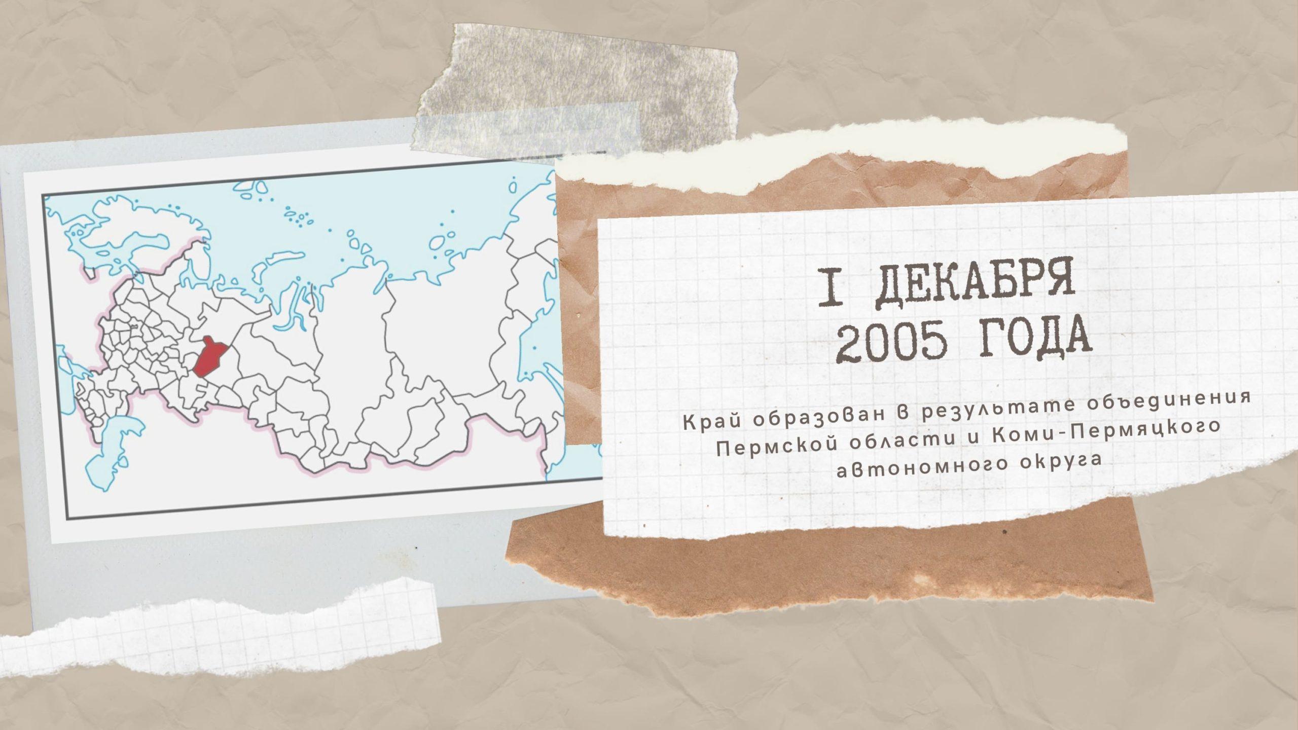 1 декабря 2005 года Край образован