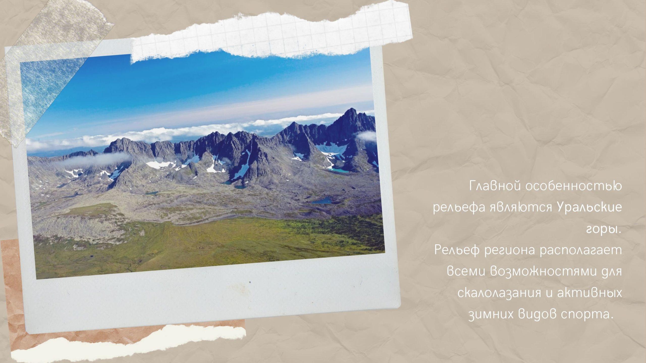 Главной особенностью рельефа являются Уральские горы