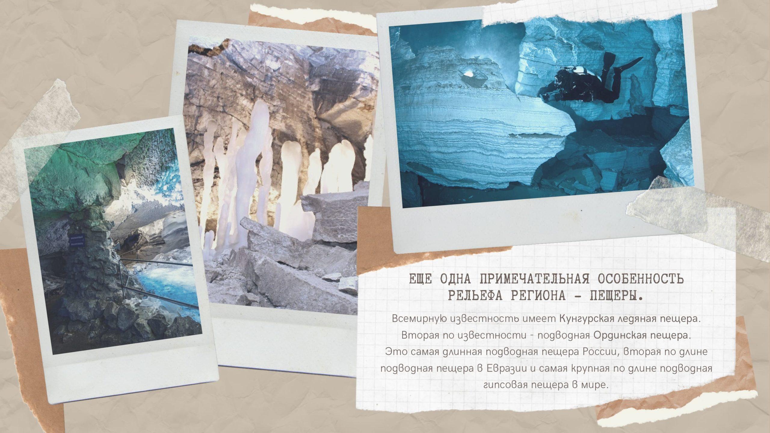 Ещё одна примечательная особенность рельефа региона - пещеры