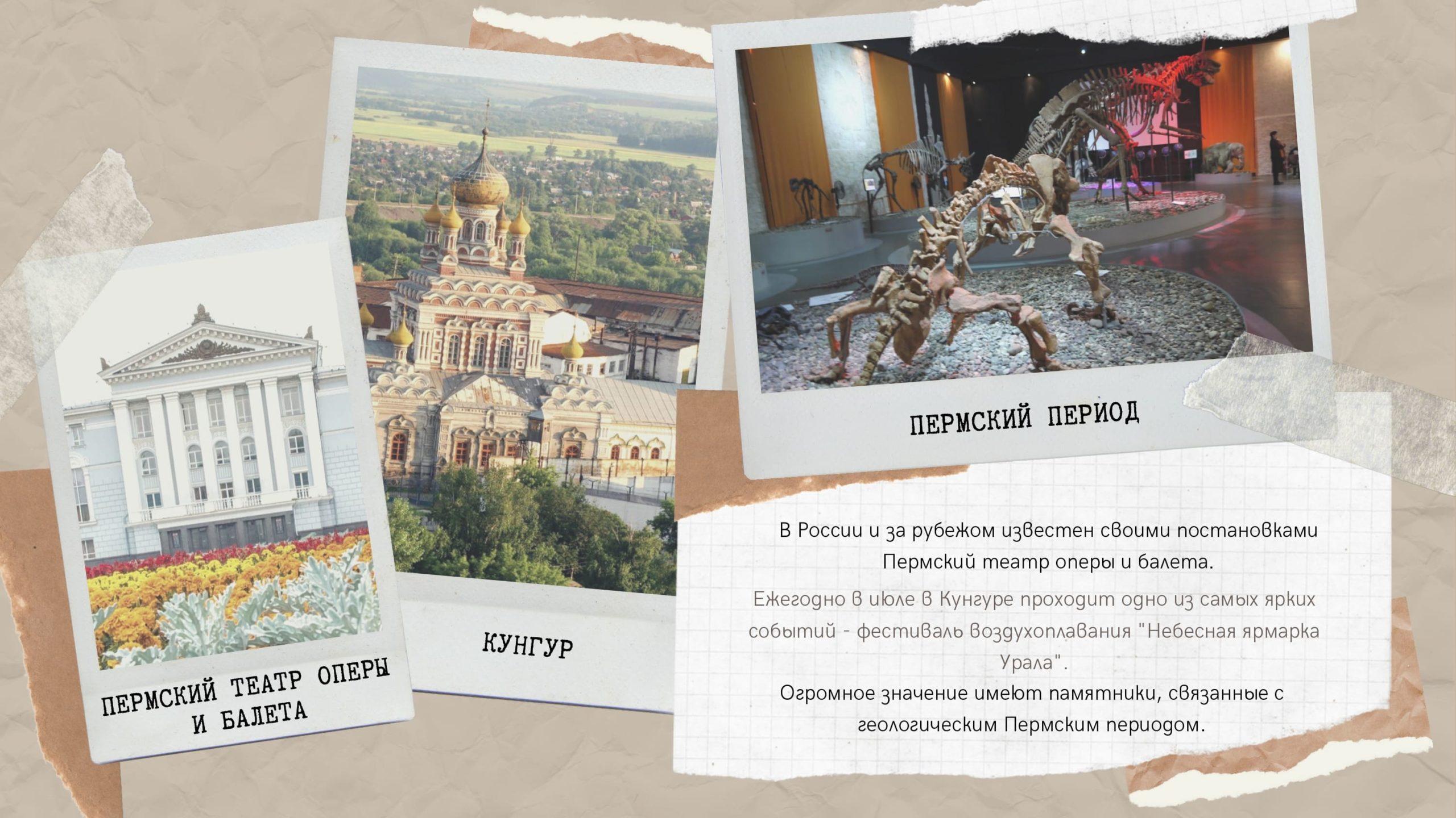 Пермский театр оперы и балета. Кунгур. Пермский период
