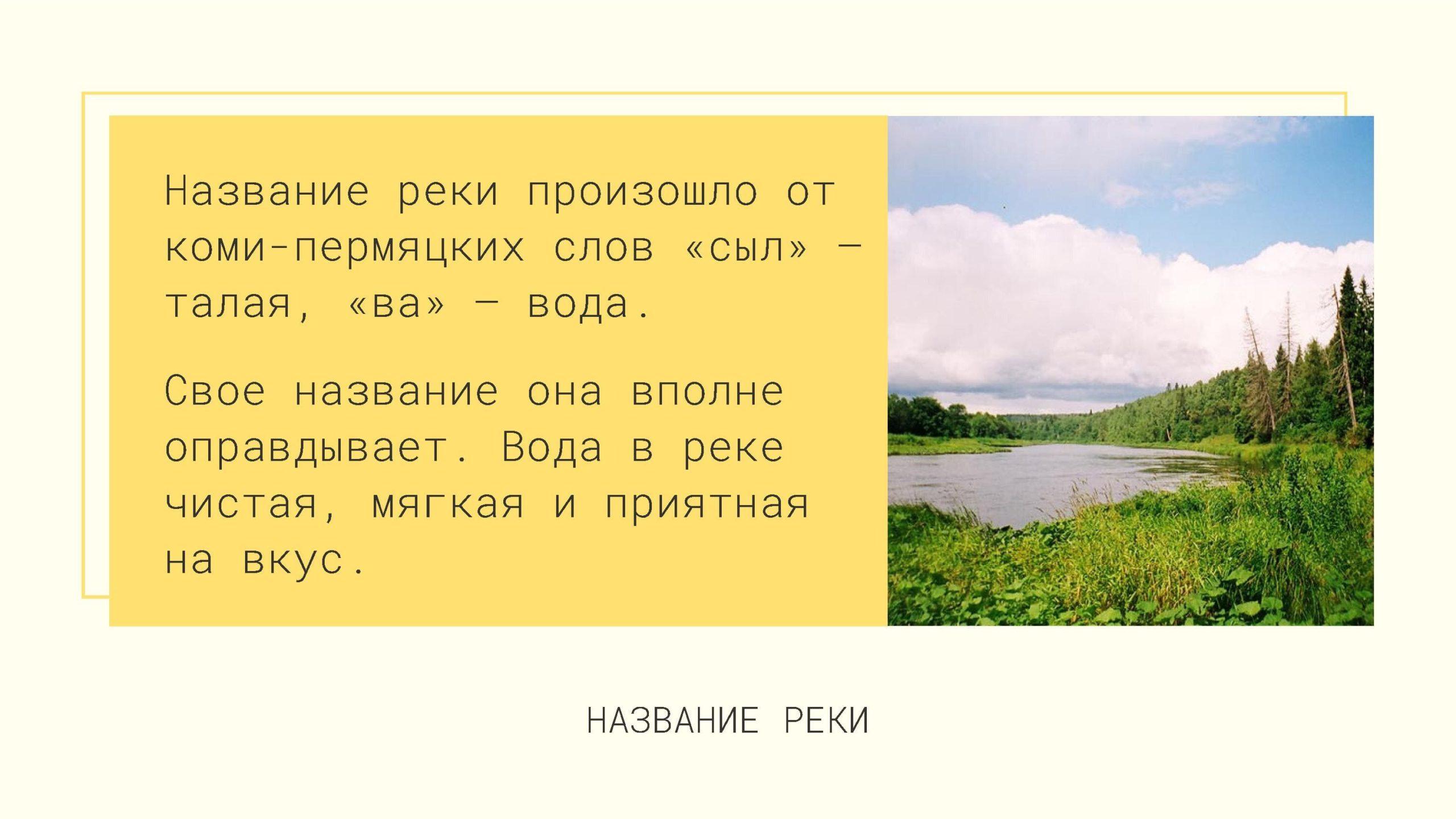 Название реки произошло от коми-пермяцких слов