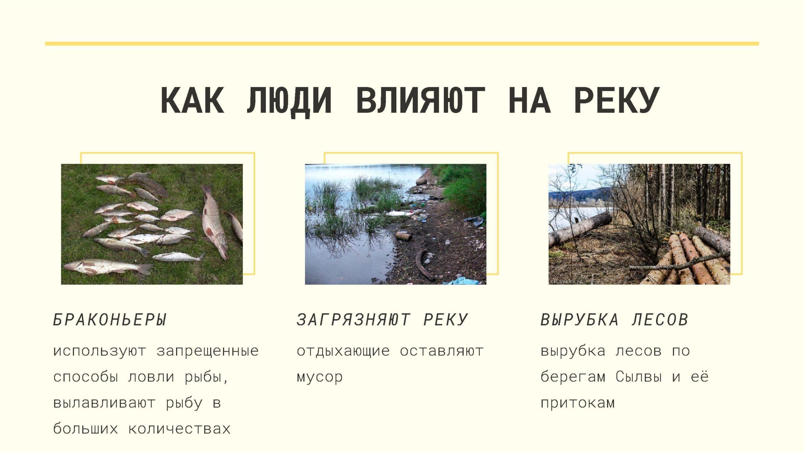 Как влияют на реку