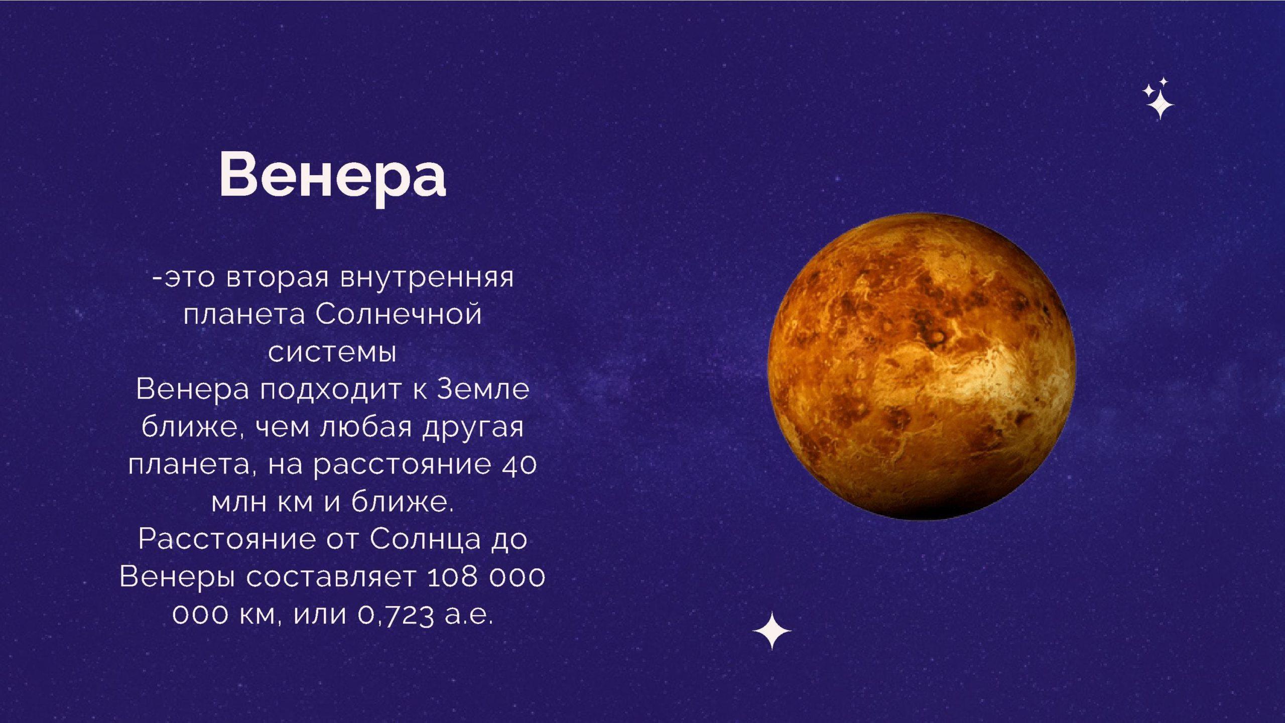 Венера - это вторая внутренняя планета Солнечной системы