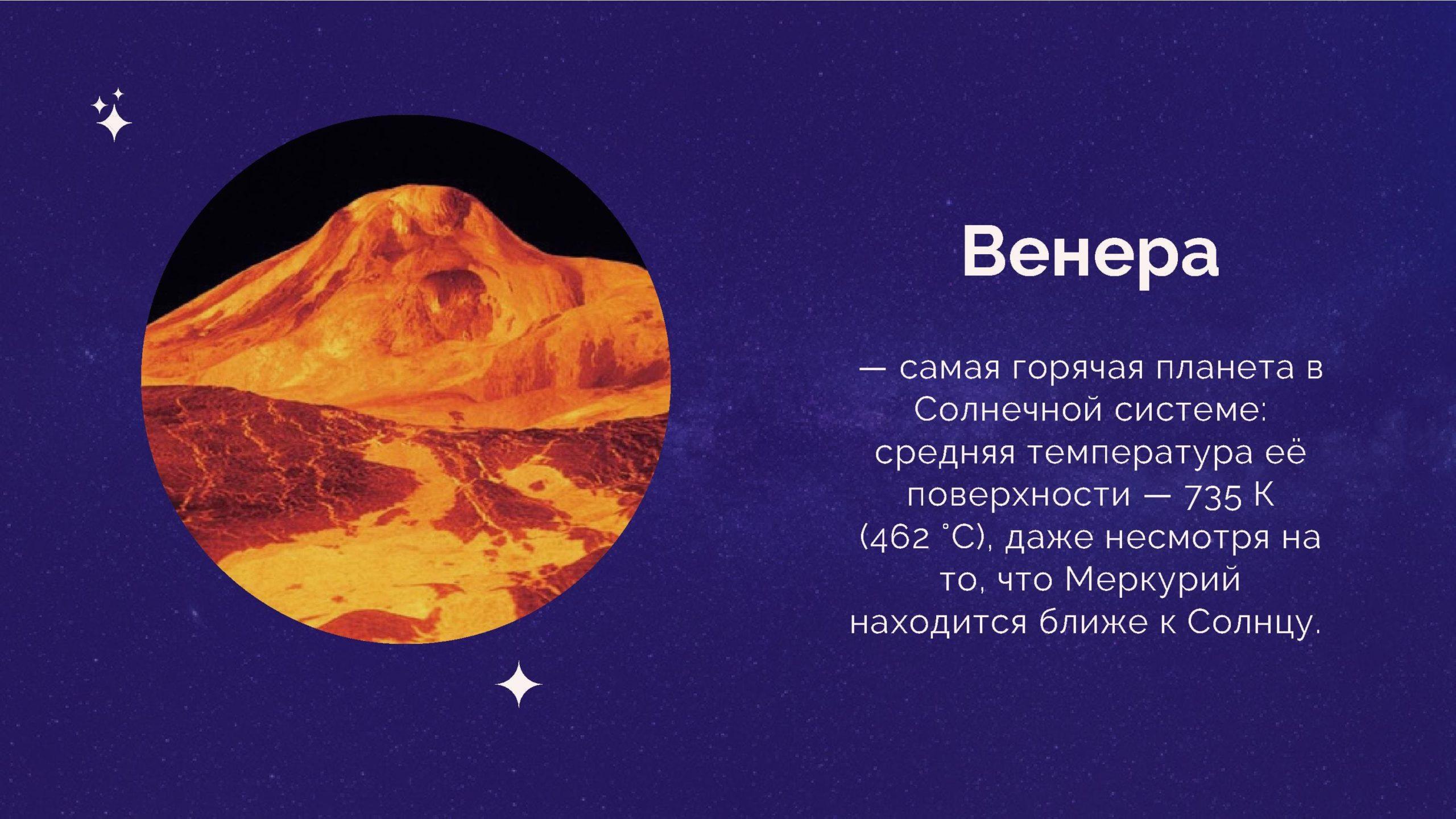 Венера - самая горячая планета в Солнечной системе