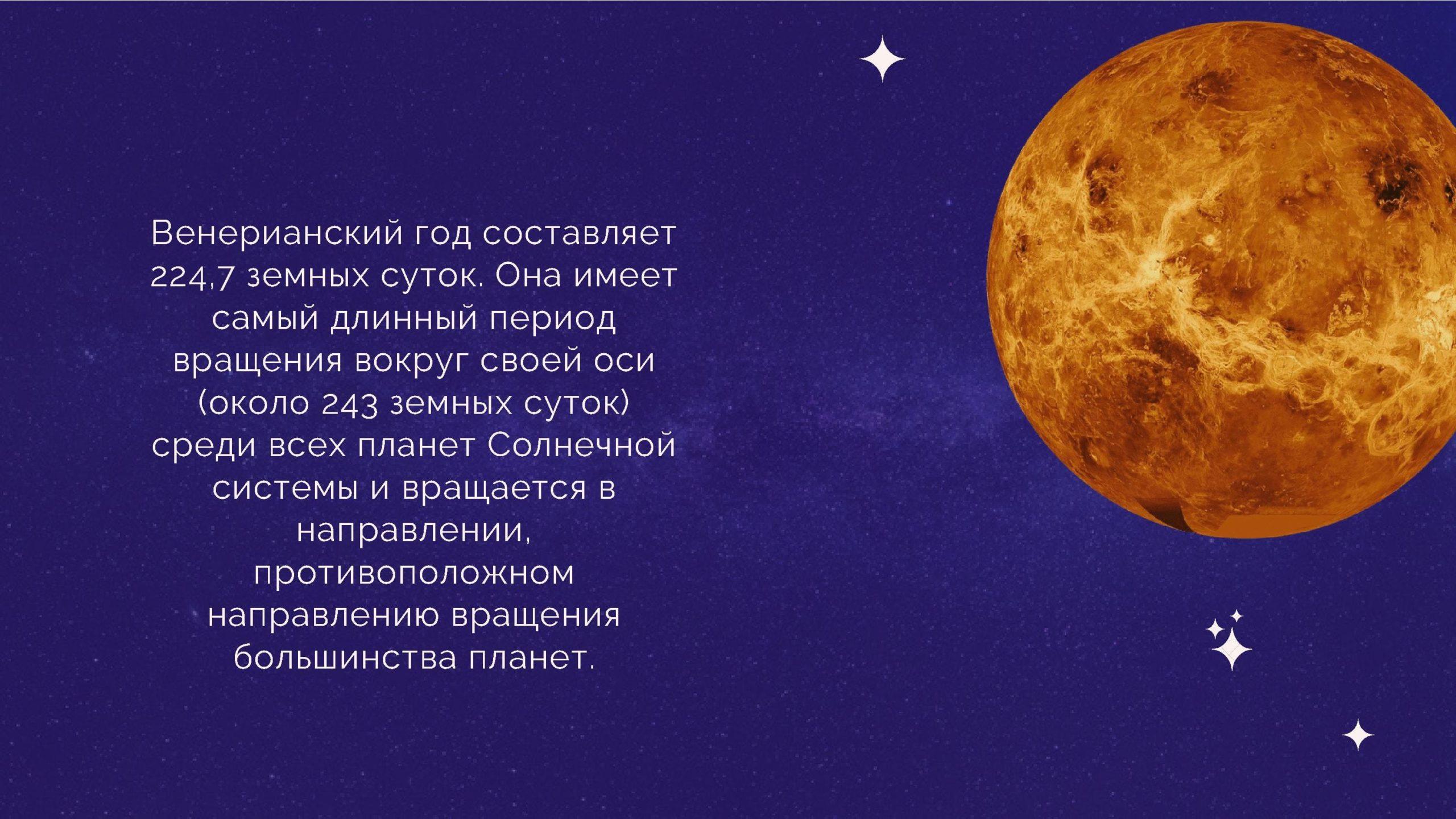 Венерианский год составляет 224,7 земных суток