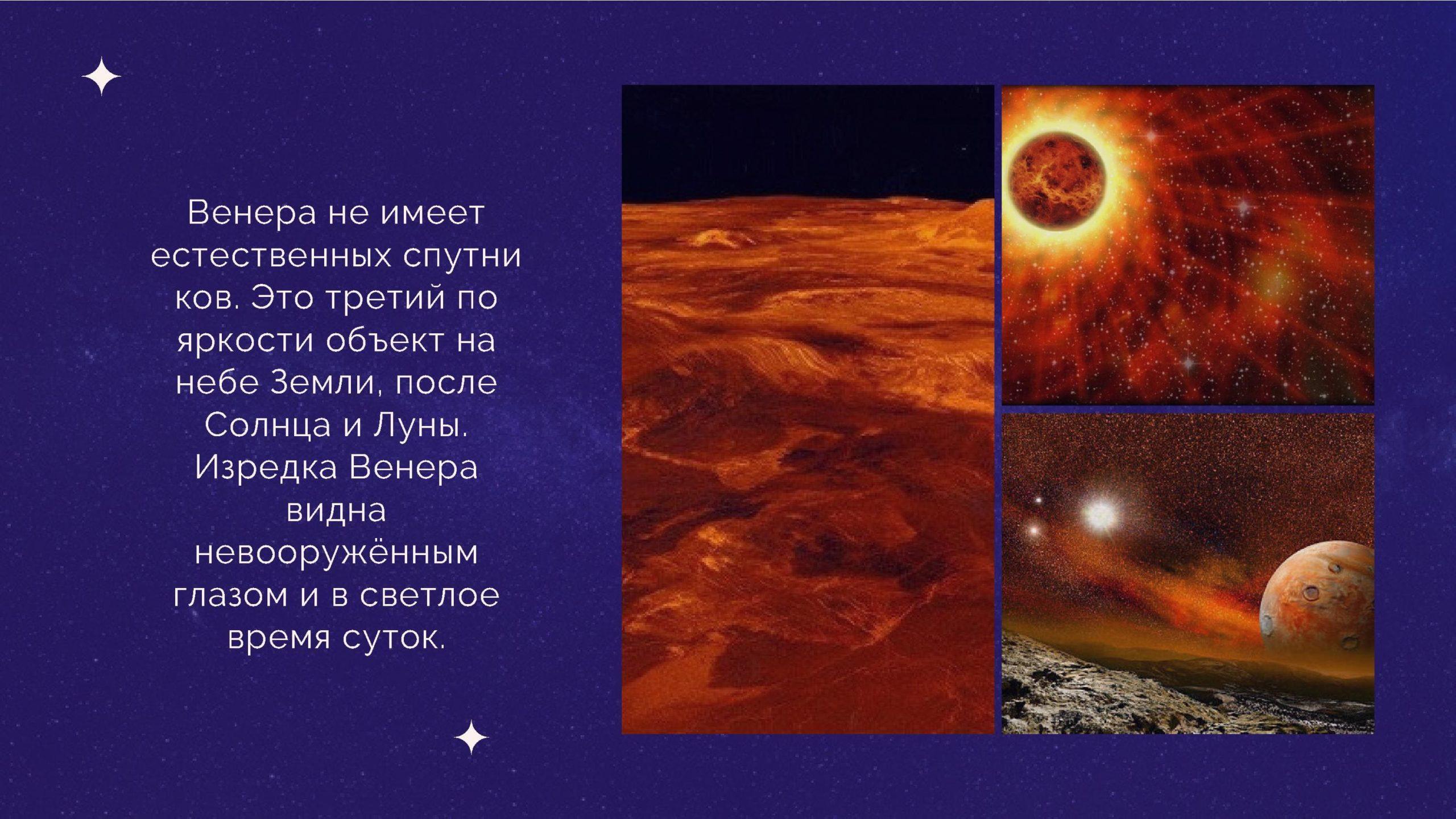 Венера не имеет естественных спутников