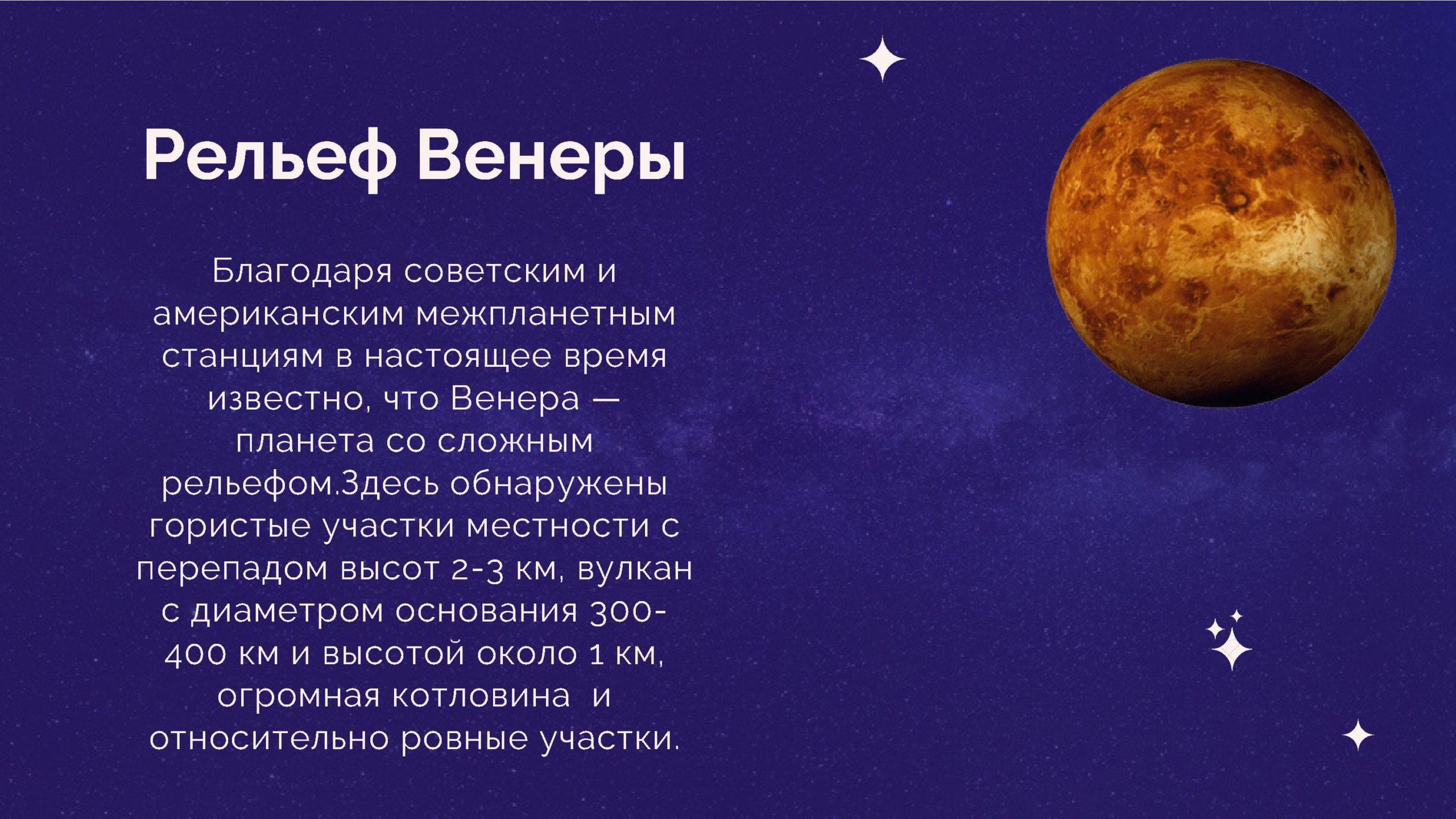 Рельеф Венеры