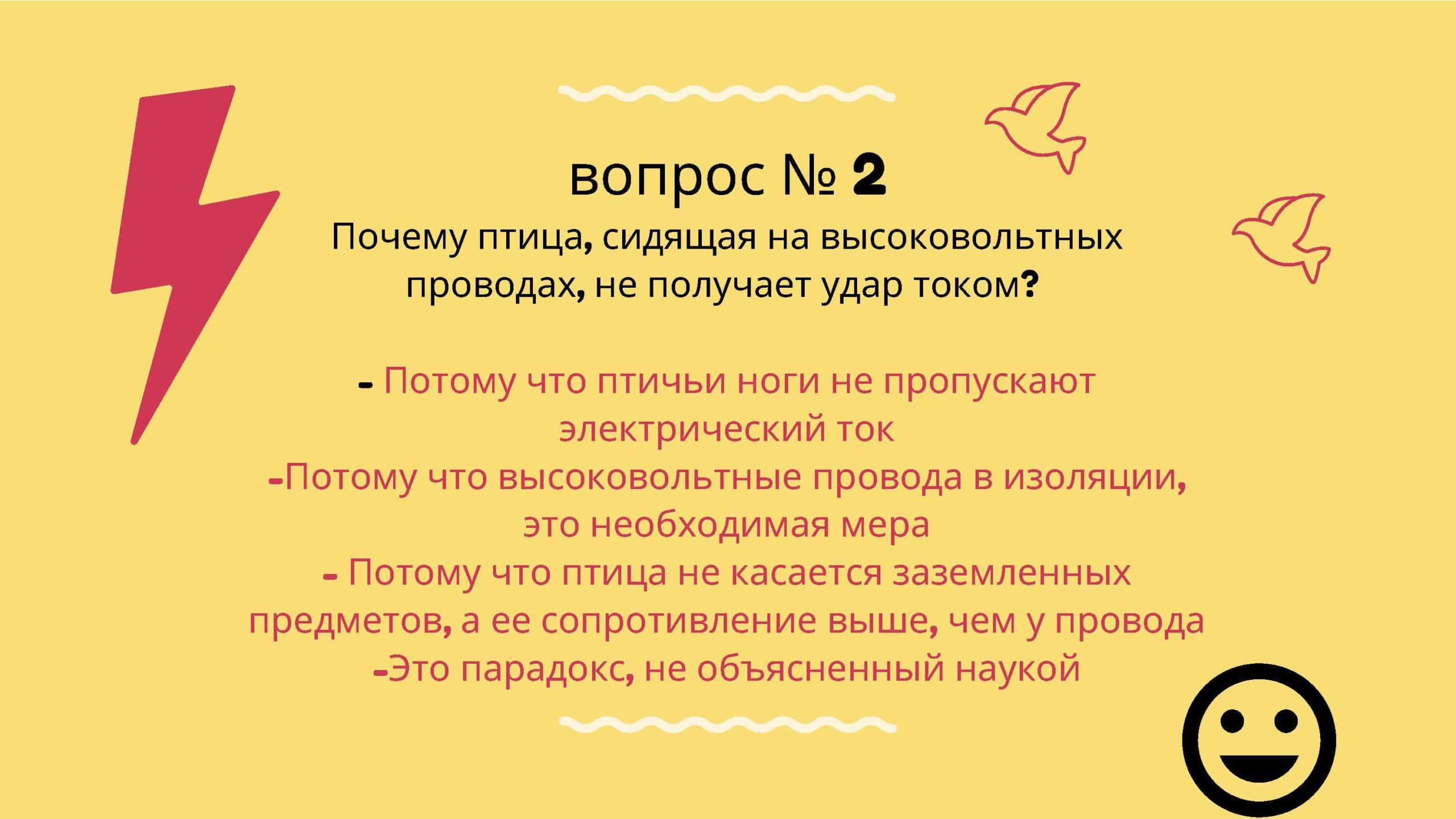 вопрос 2