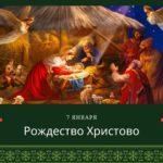 Рождество Христово. 7 января