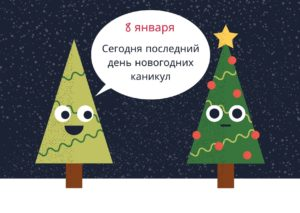 Сегодня последний день новогодних каникул. 8 января