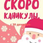 Скоро каникулы с 30 декабря