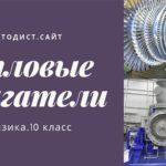 Тепловые двигатели. Физика 10 класс