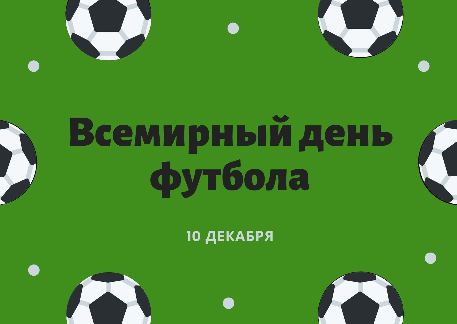 Всемирный день футбола. 10 декабря