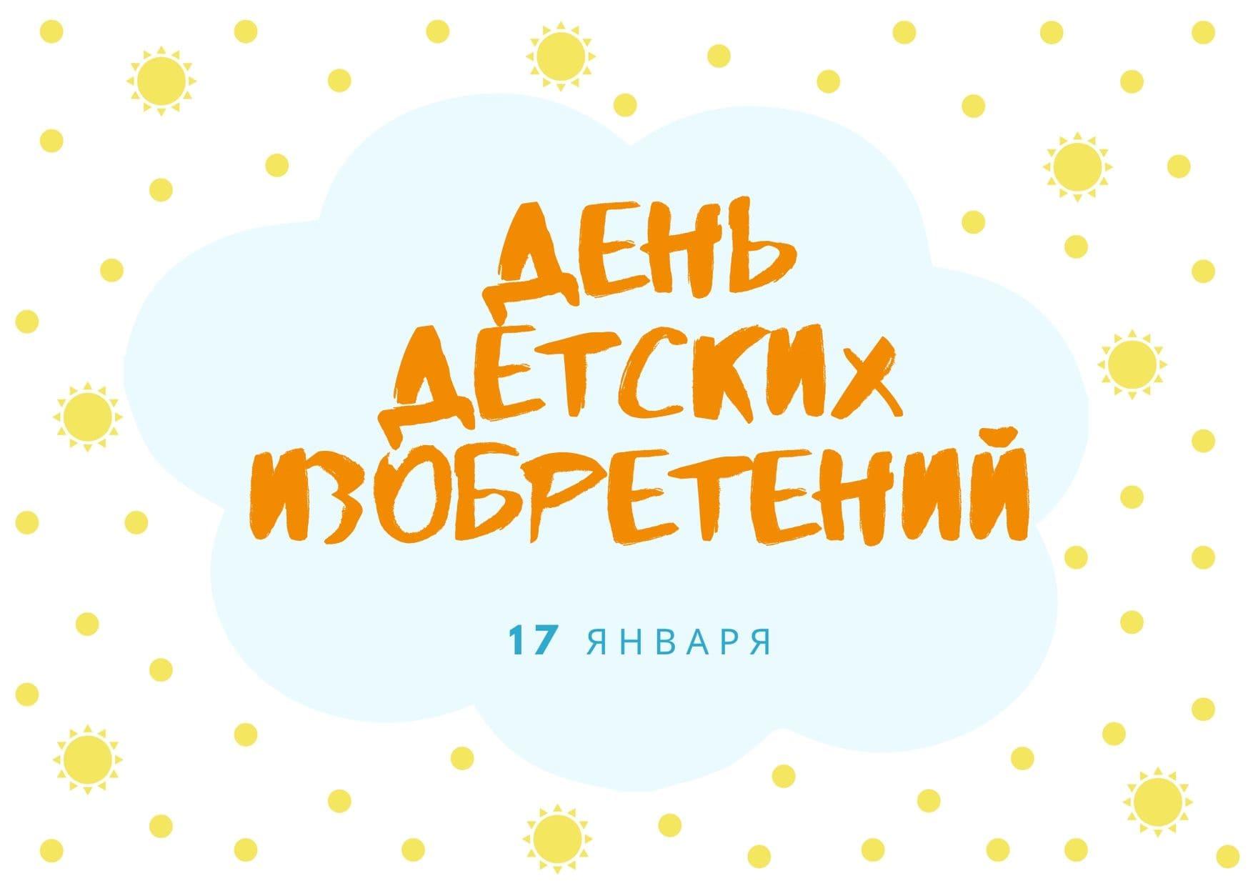 День детских изобретений. 17 января
