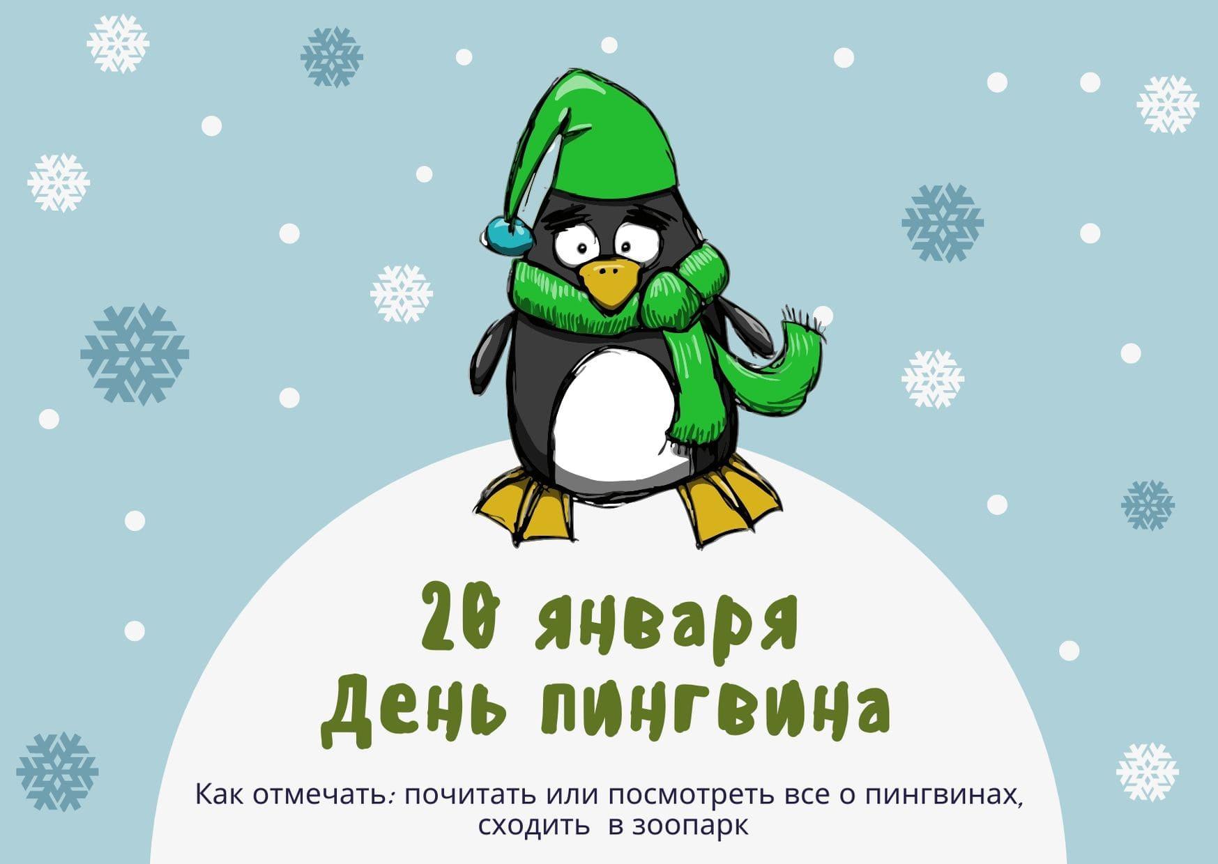 День пингвина. 20 января