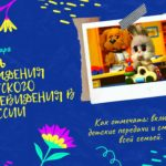 День рождения детского телевидения в России. 18 января
