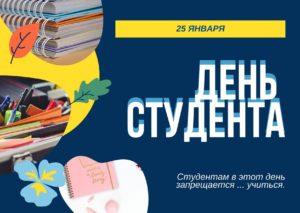 День студента. 25 января