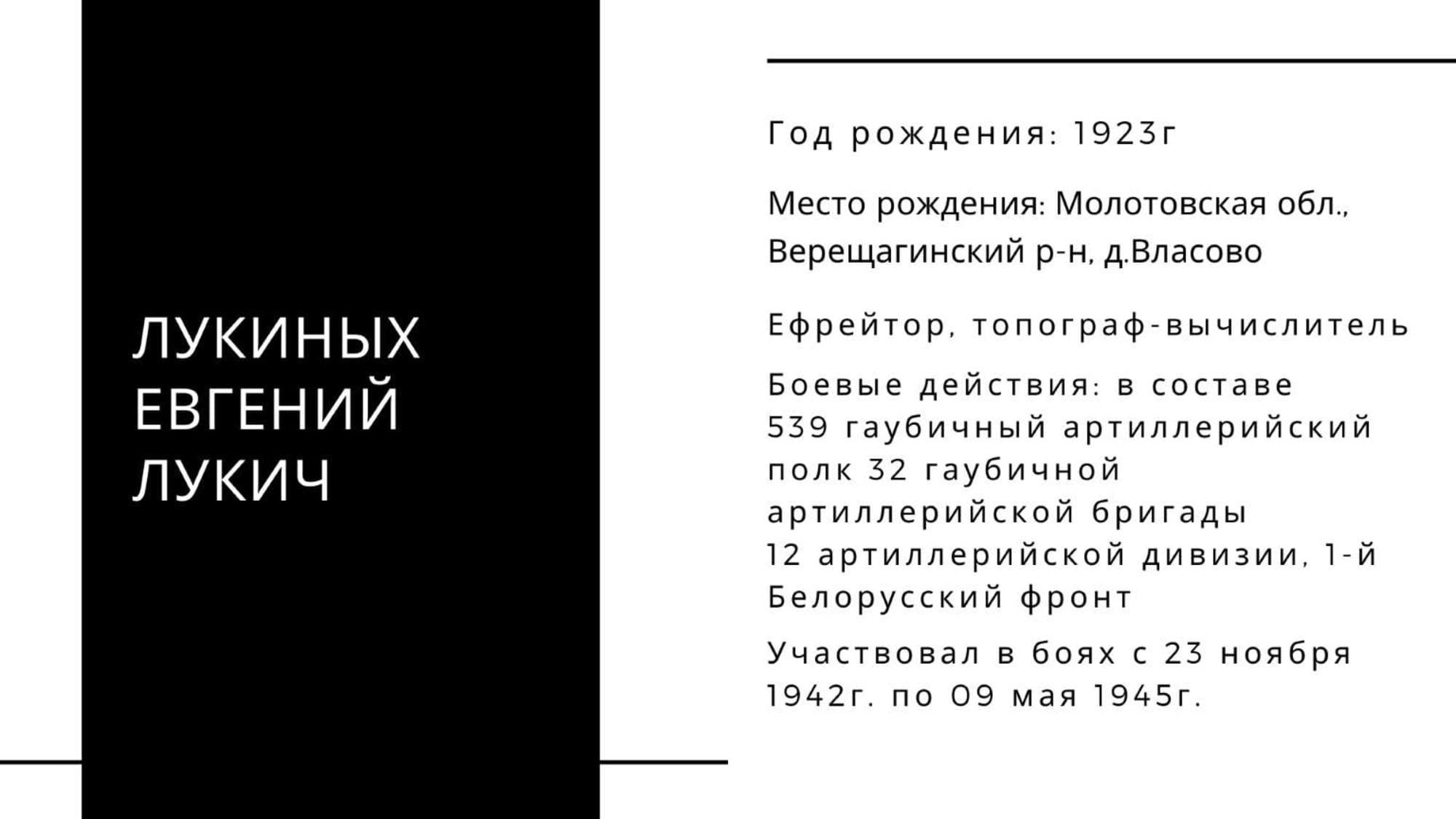Лукиных Евгений Лукич. Ефрейтор. Топограф-вычислитель