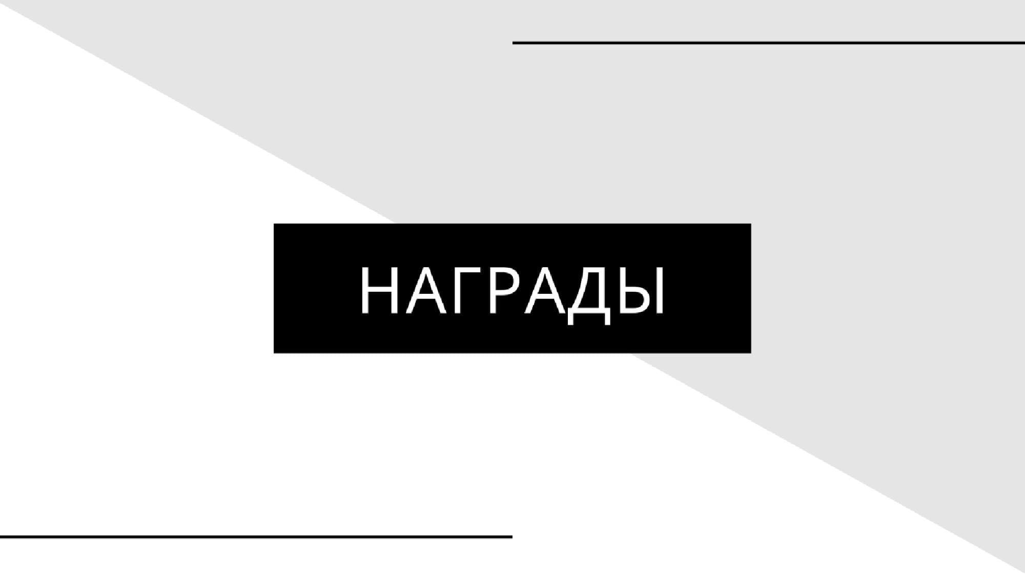 Награды - Лукиных Евгений Лукич