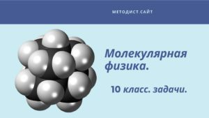 Молекулярная физика. Задачи. 10 класс