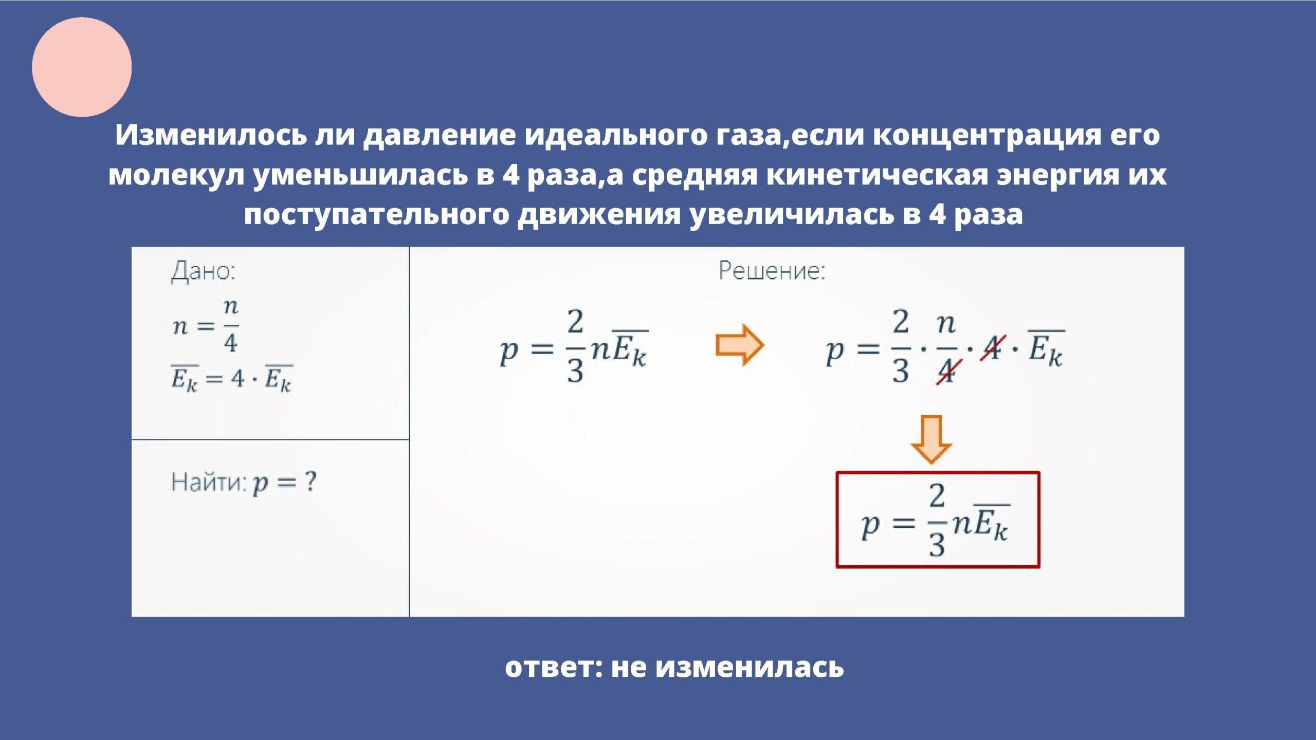 Задача. Изменилось ли давление идеального газа, если концентрация его молекул уменьшилась в 4 раза, а