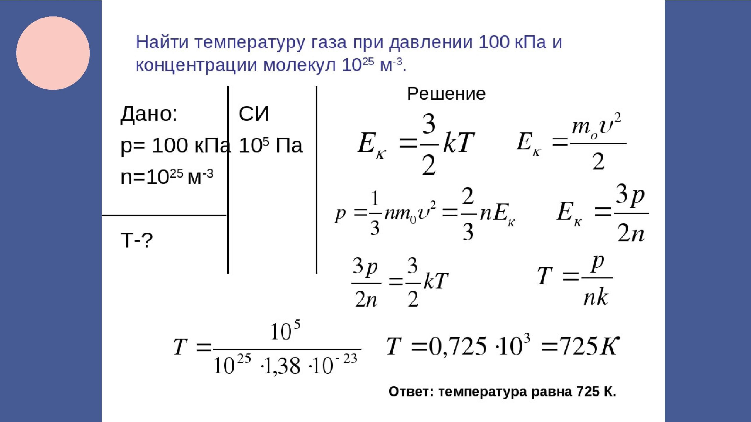 Найти температуру газа при давлении 100 кПа и концентрации молекул