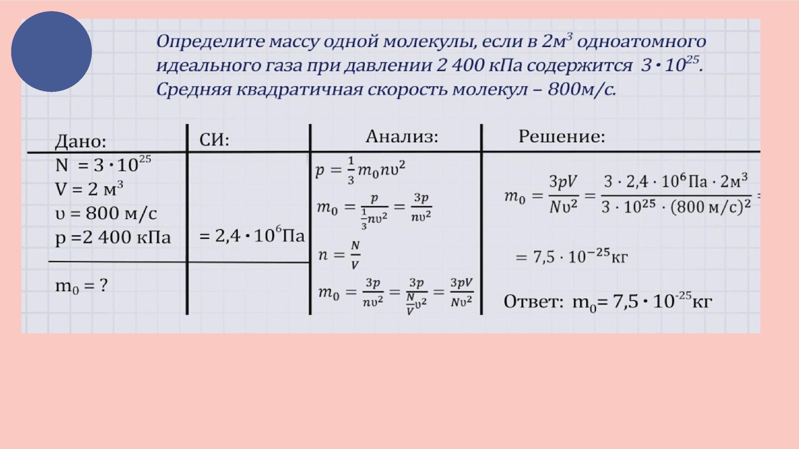 Определите массу одной молекулы, если в 2 м3 одноатомного