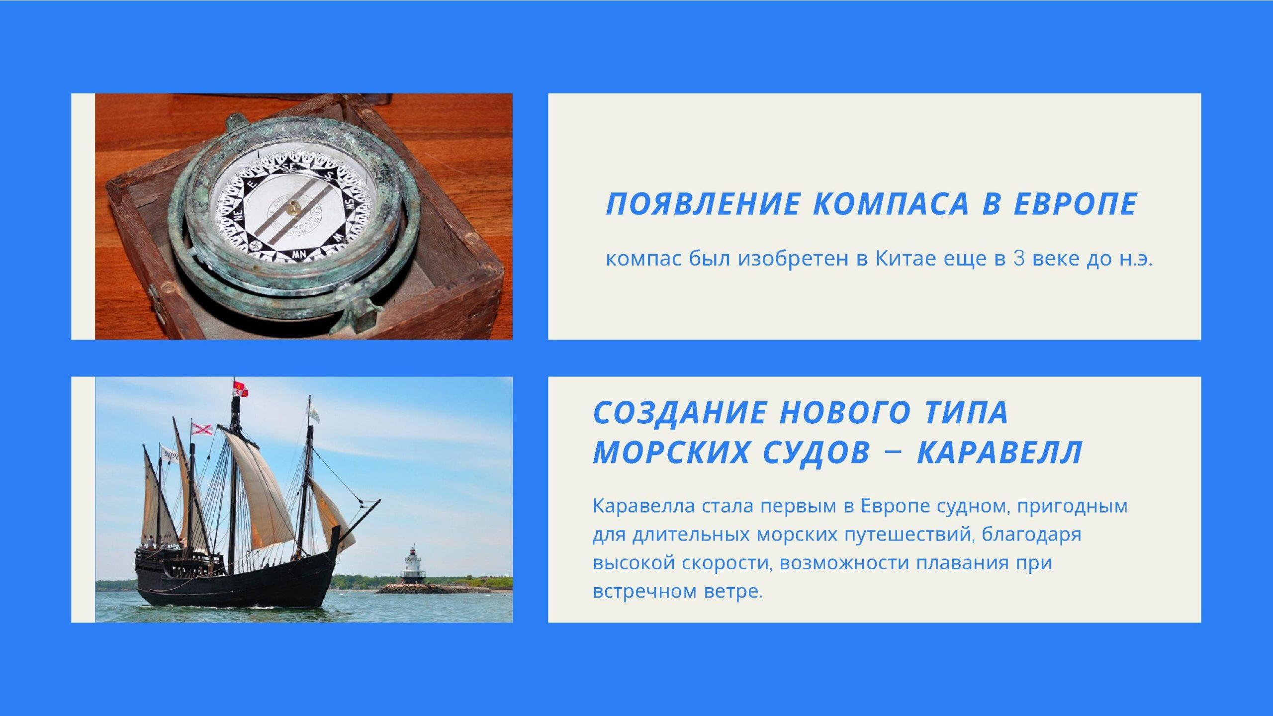 Появление компаса в Европе. Создание нового типа морских судов