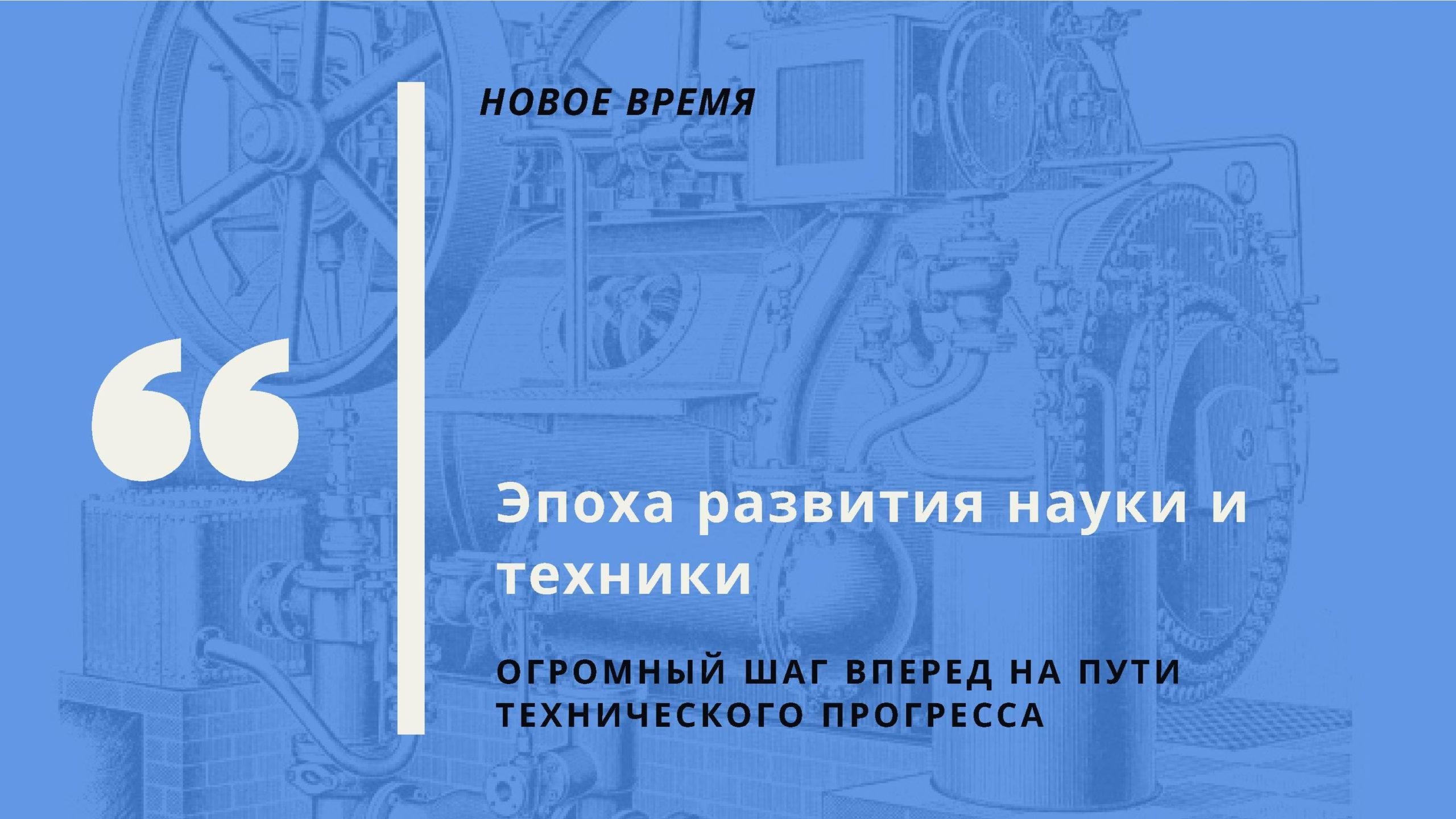 Эпоха развития науки и техники