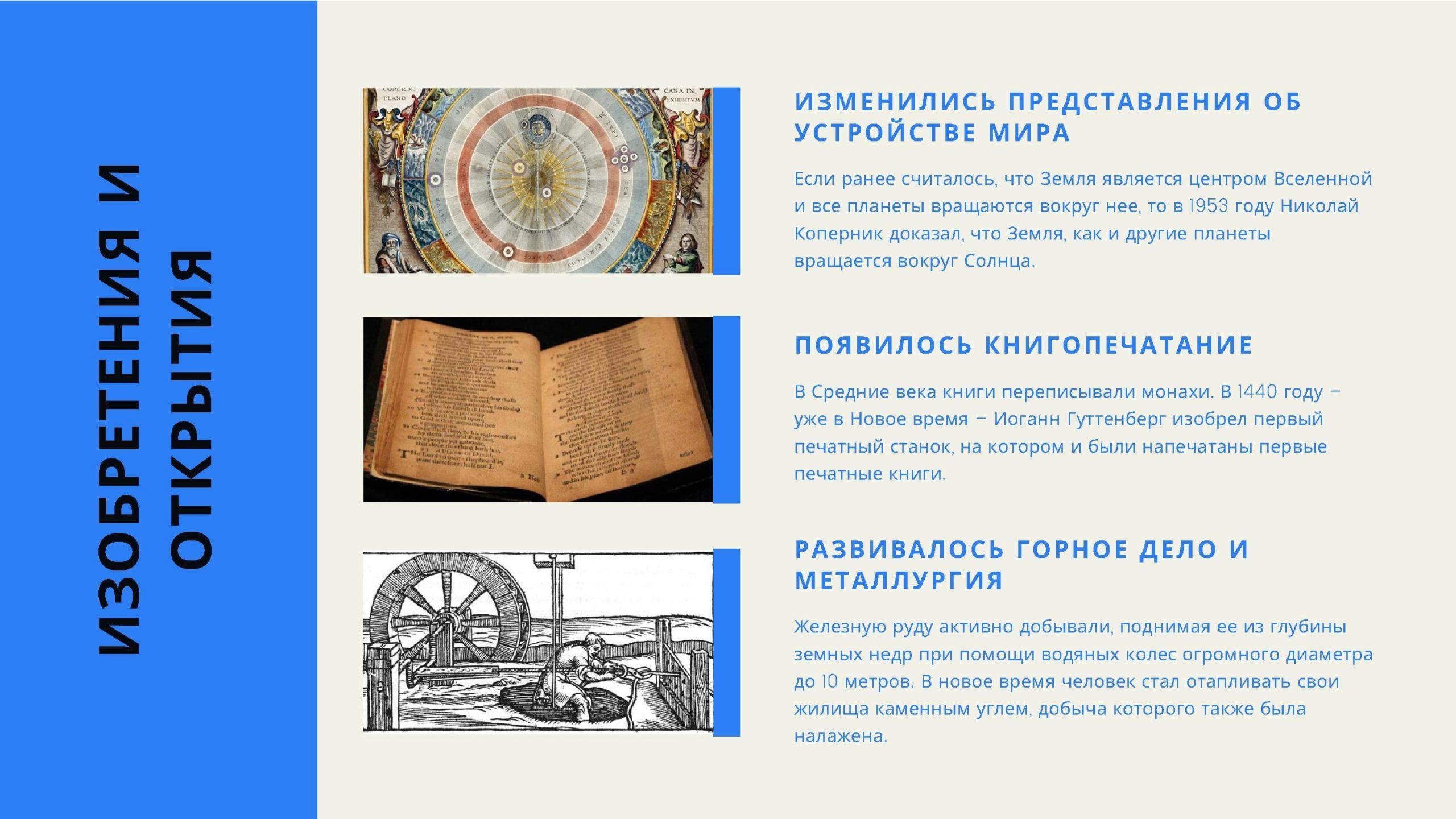 Изобретения и открытия