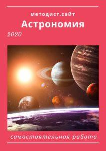 Самостоятельная работа по Астрономии