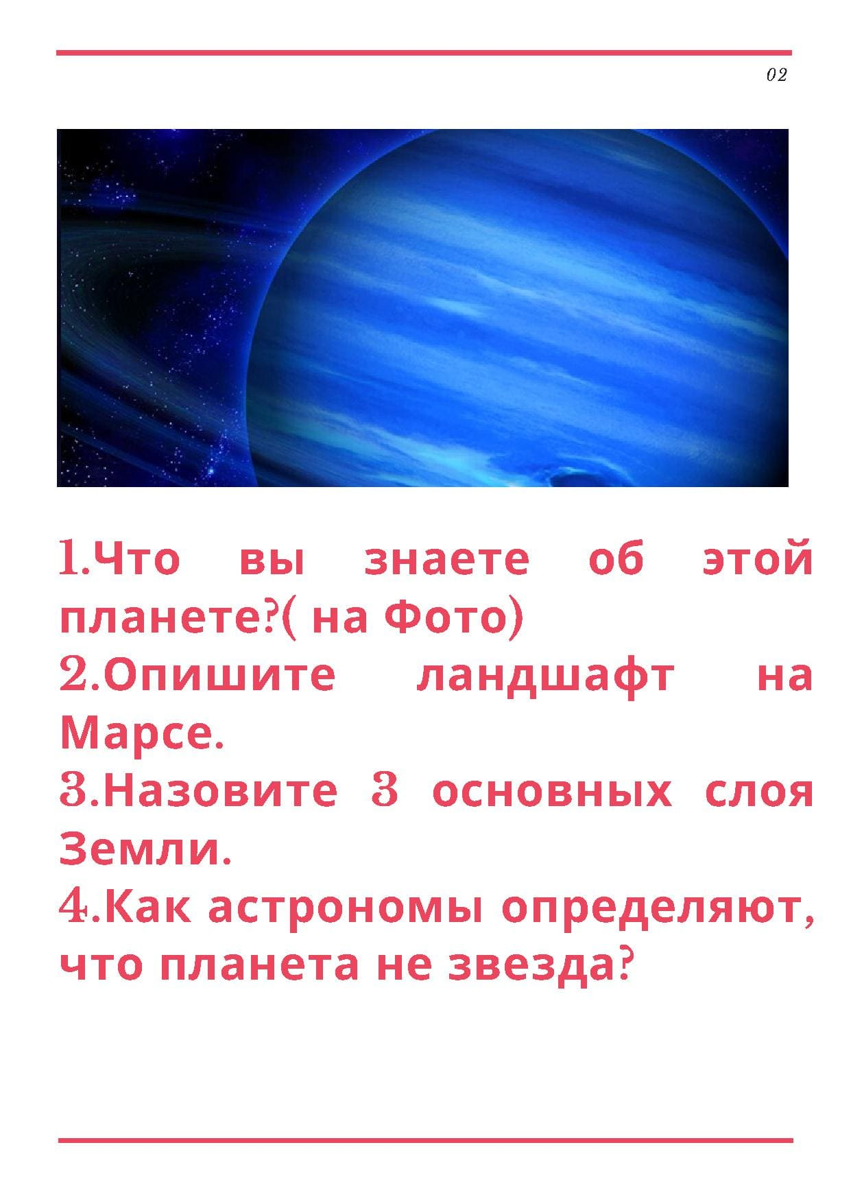 Что вы знаете об этой планете?