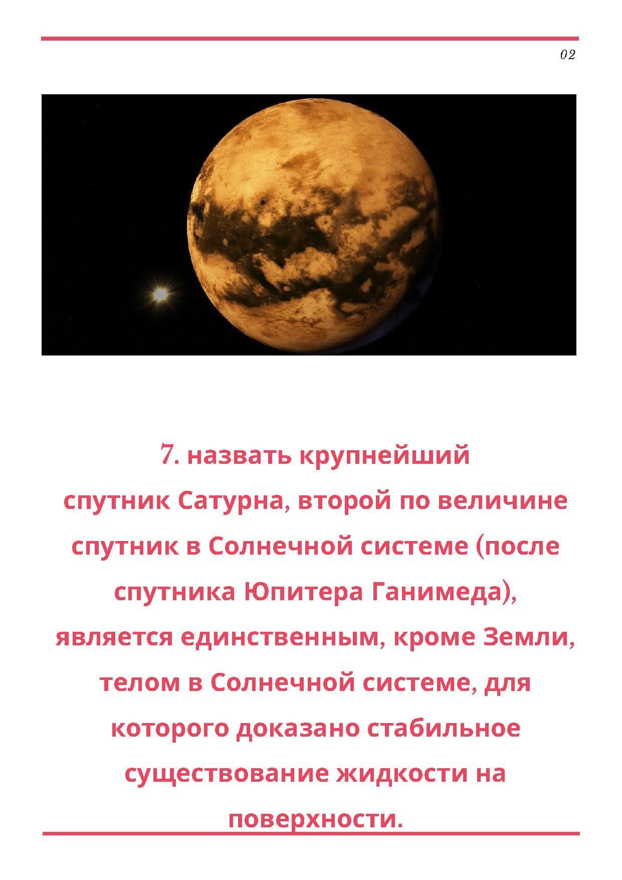 Назвать крупнейший спутник Сатурна